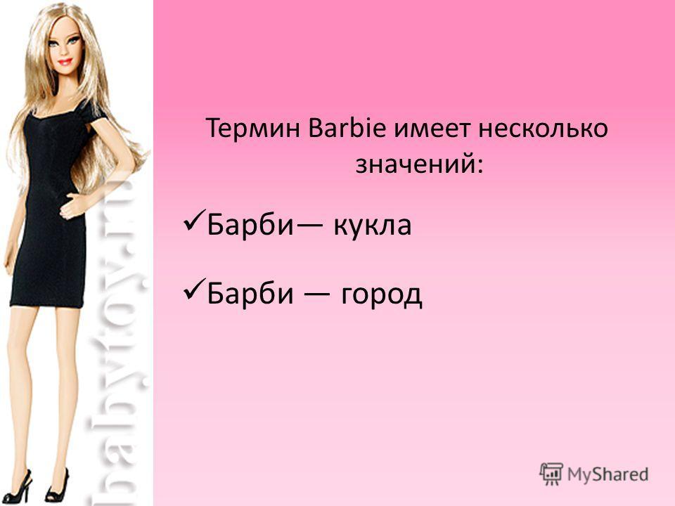 Термин Barbie имеет несколько значений: Барби кукла Барби город