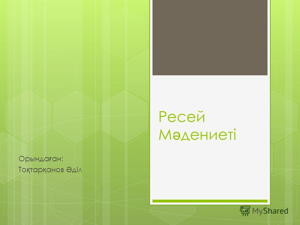 Ресей М ә денииті Орында ғ ан: То қ тар қ панов Ә діл