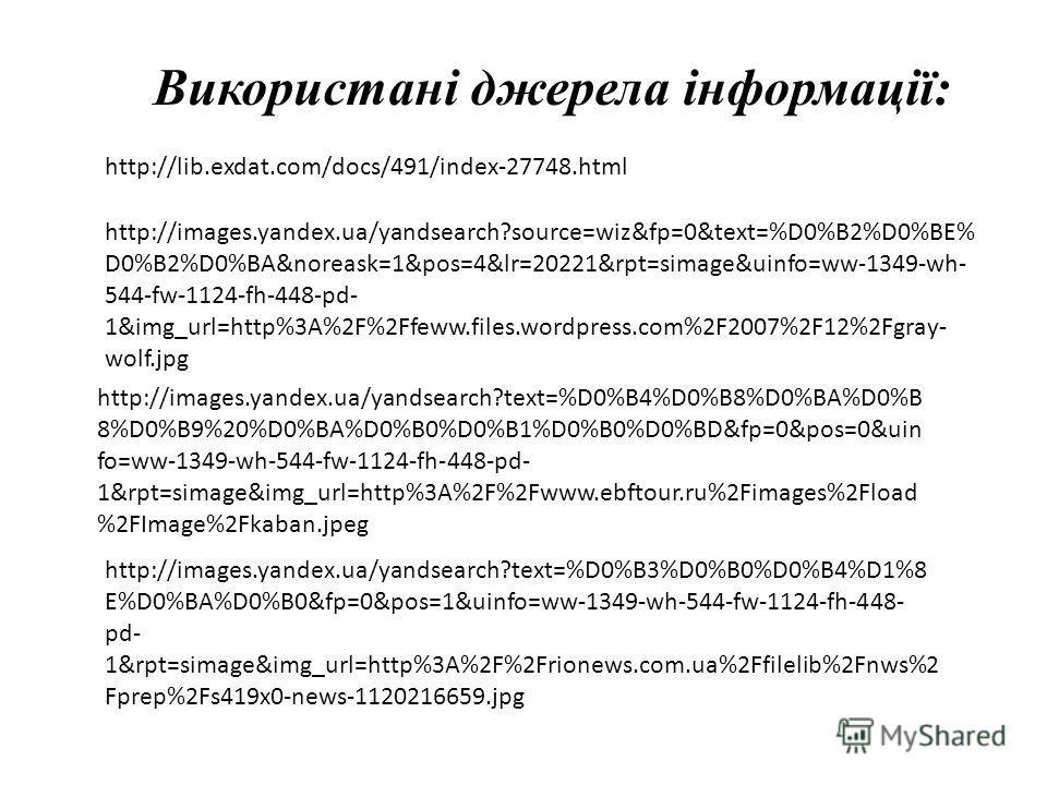 Використані джерела інформації: http://lib.exdat.com/docs/491/index-27748. html http://images.yandex.ua/yandsearch?source=wiz&fp=0&text=%D0%B2%D0%BE% D0%B2%D0%BA&noreask=1&pos=4&lr=20221&rpt=simage&uinfo=ww-1349-wh- 544-fw-1124-fh-448-pd- 1&img_url=h