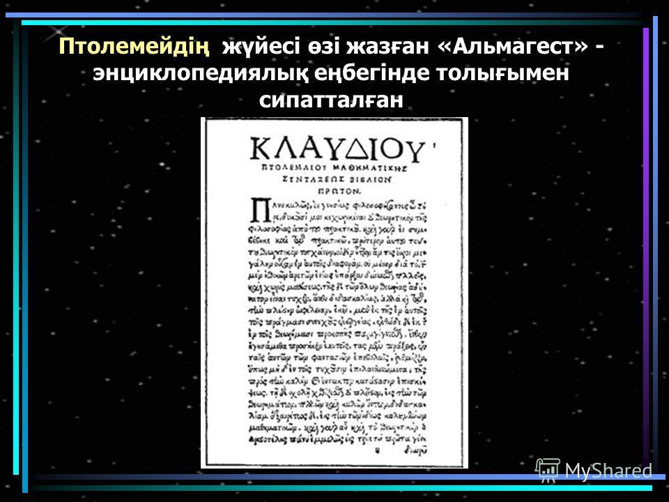 Птолемейдің жүйесі өзі жазған «Альмагест» - энциклопедиялық еңбегінде толығымен сипатталған