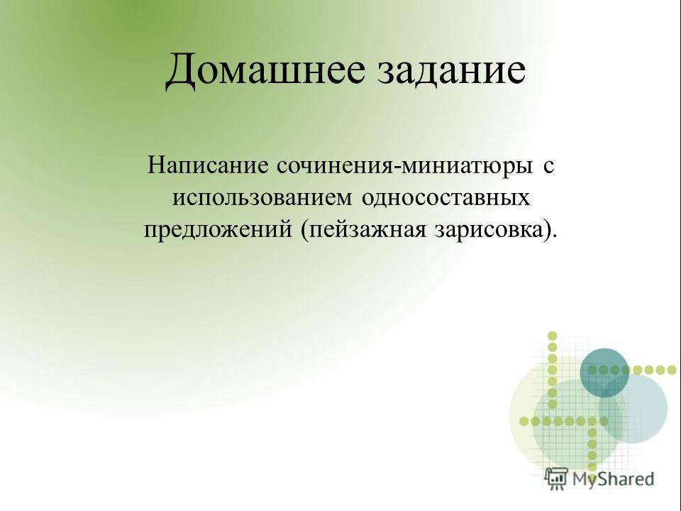 Домашнее задание Написание сочинения-миниатюры с использованием односоставных предложений (пейзажная зарисовка).