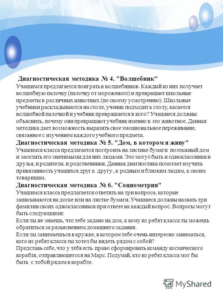 Диагностическая методика 4.