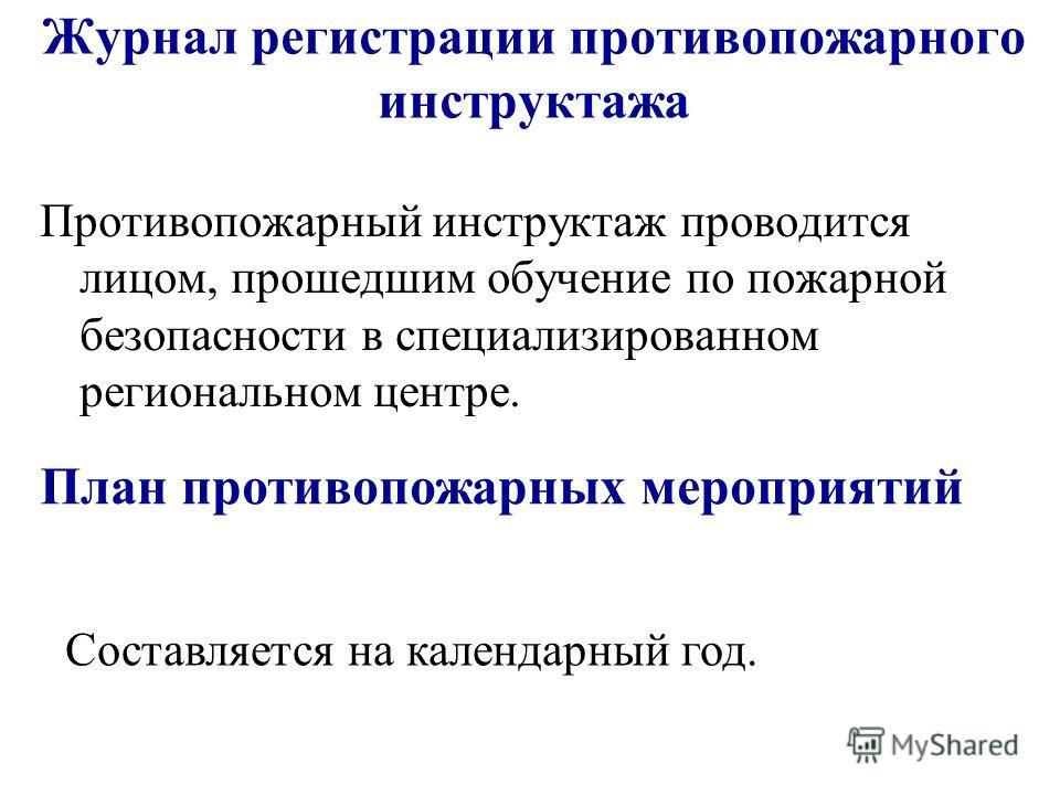 Инструкция Дежурного По Части
