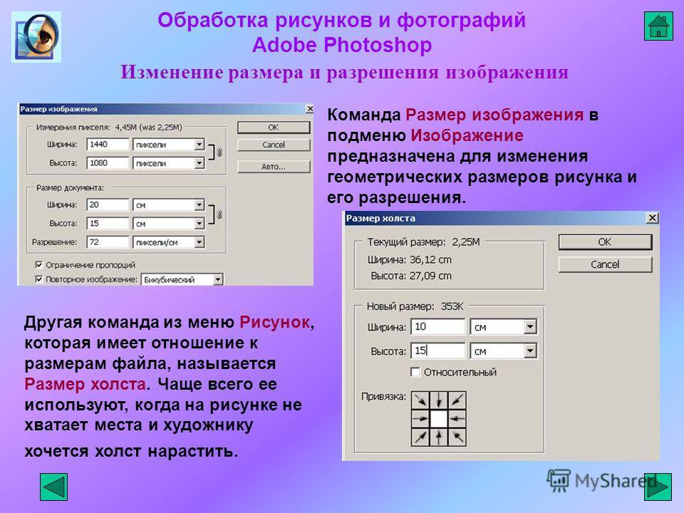 Обработка рисунков и фотографий Adobe Photoshop Команда Размер изображения в подменю Изображение предназначена для изменения геометрических размеров рисунка и его разрешения. Другая команда из меню Рисунок, которая имеет отношение к размерам файла, н