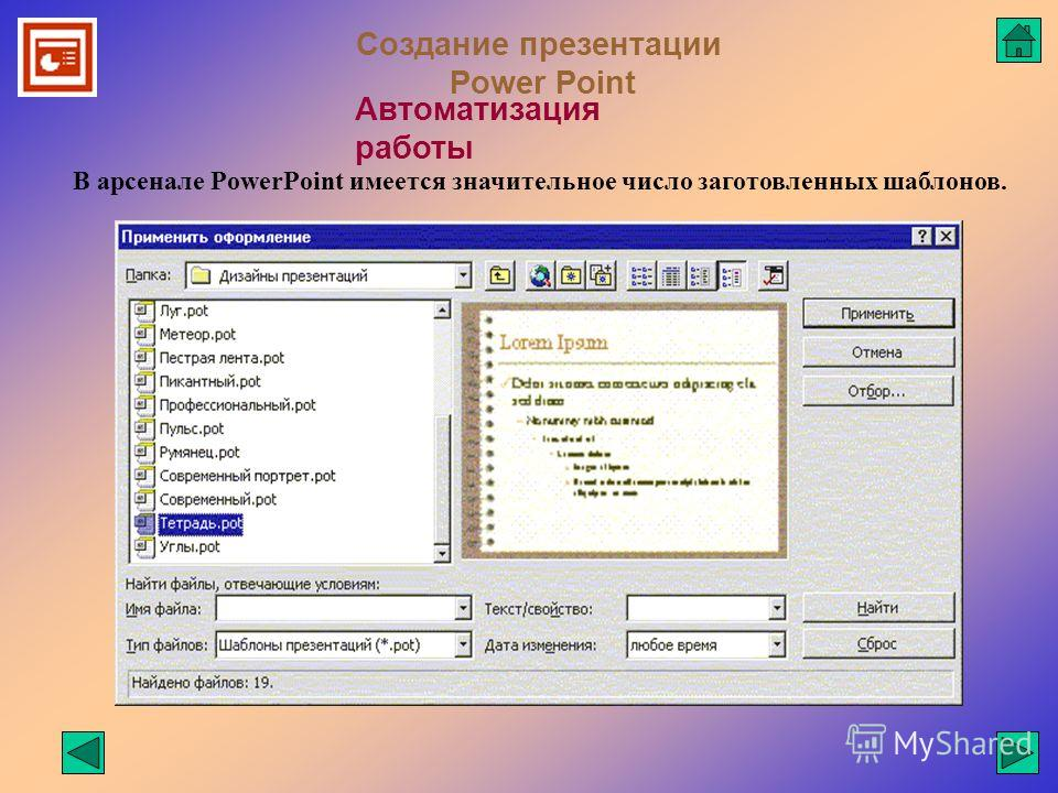 Создание презентации Power Point Автоматизация работы В арсенале PowerPoint имеется значительное число заготовленных шаблонов.
