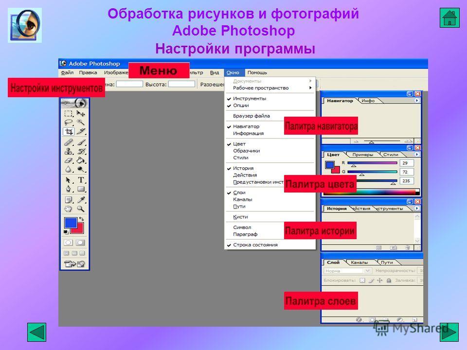Обработка рисунков и фотографий Adobe Photoshop Настройки программы