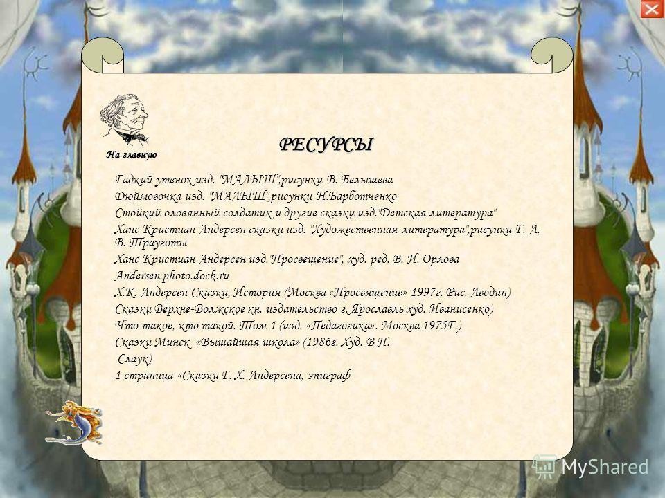 РЕСУРСЫ Гадкий утенок изд.
