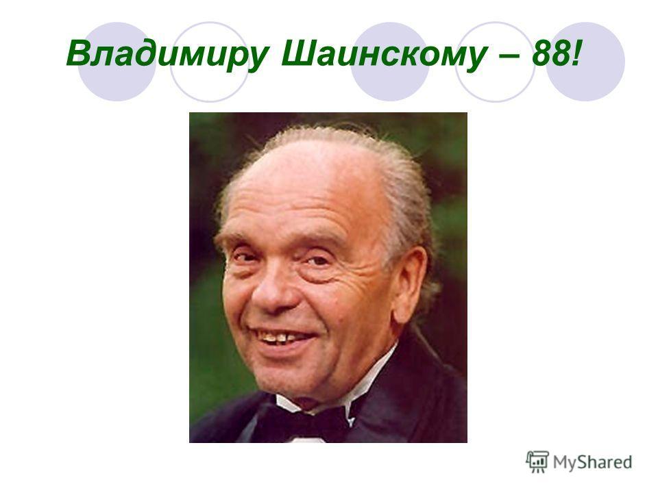 Владимиру Шаинскому – 88!
