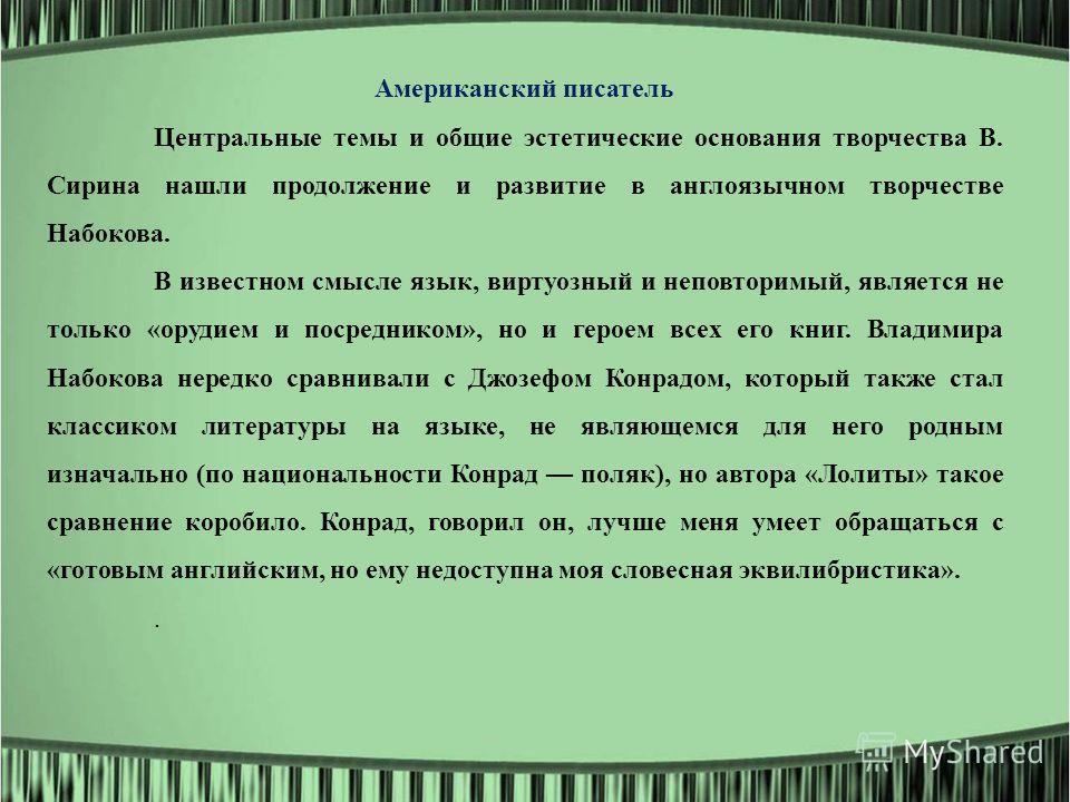 Американский писатель Центральные темы и общие эстетические основания творчества В. Сирина нашли продолжение и развитие в англоязычном творчестве Набокова. В известном смысле язык, виртуозный и неповторимый, является не только «орудием и посредником»