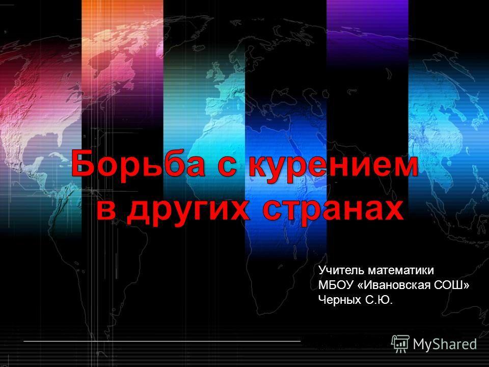Учитель математики МБОУ «Ивановская СОШ» Черных С.Ю.