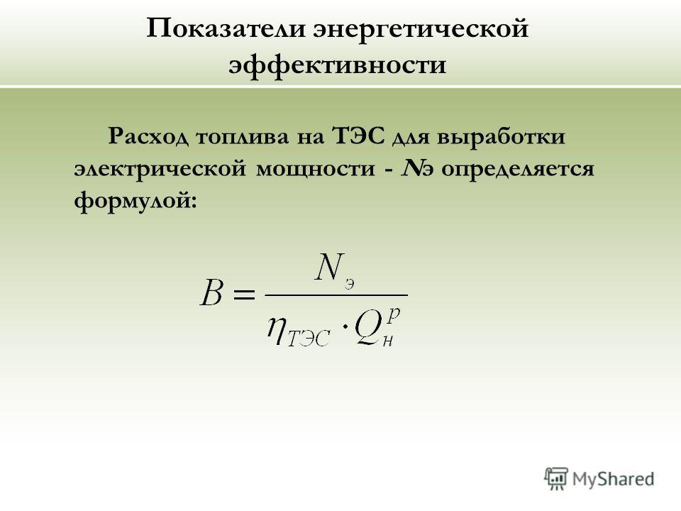 Показатели энергетической эффективности Расход топлива на ТЭС для выработки электрической мощности - Nэ определяется формулой: