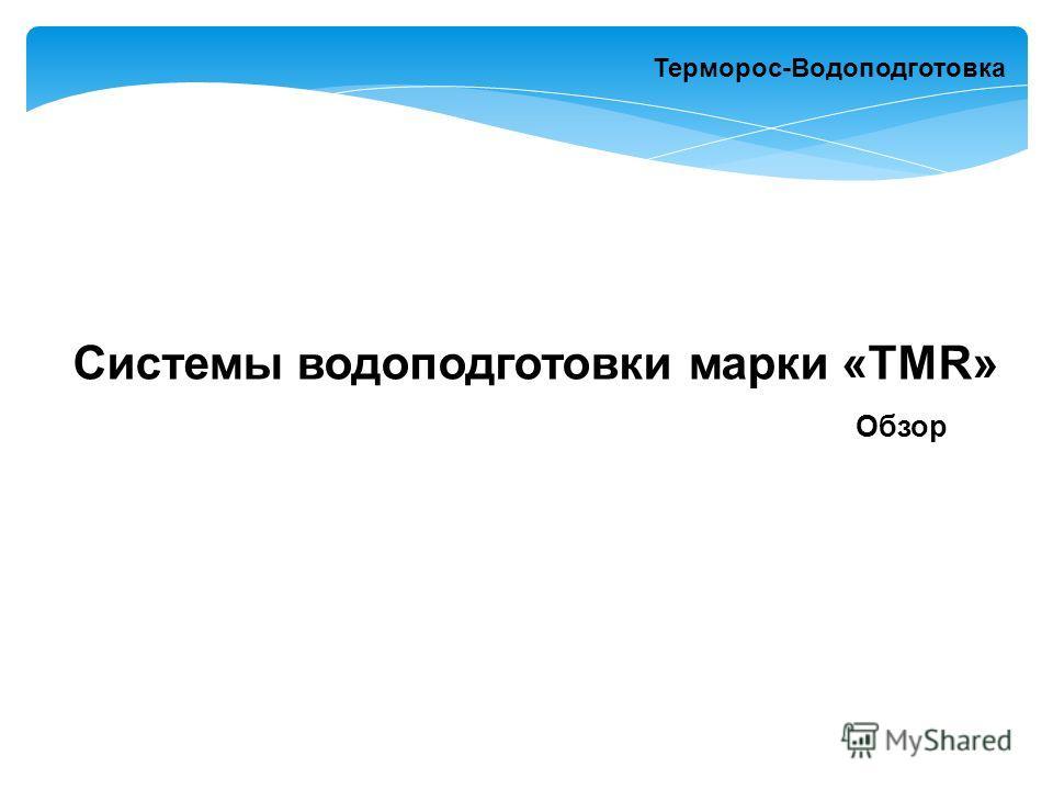 Системы водоподготовки марки «TMR» Обзор Терморос-Водоподготовка