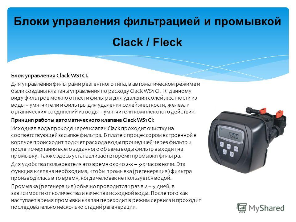 Блоки управления фильтрацией и промывкой Clack / Fleck Блок управления Clack WS1 CI. Для управления фильтрами реагентного типа, в автоматическом режиме и были созданы клапаны управления по расходу Clack WS1 Cl. К данному виду фильтров можно отнести ф