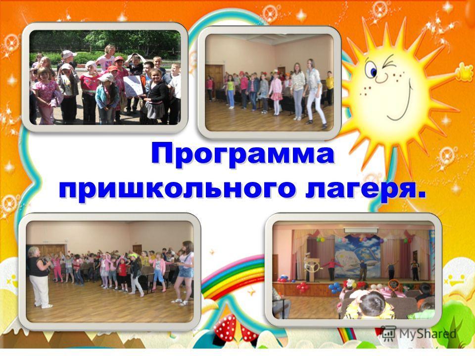 Программа пришкольного лагеря.