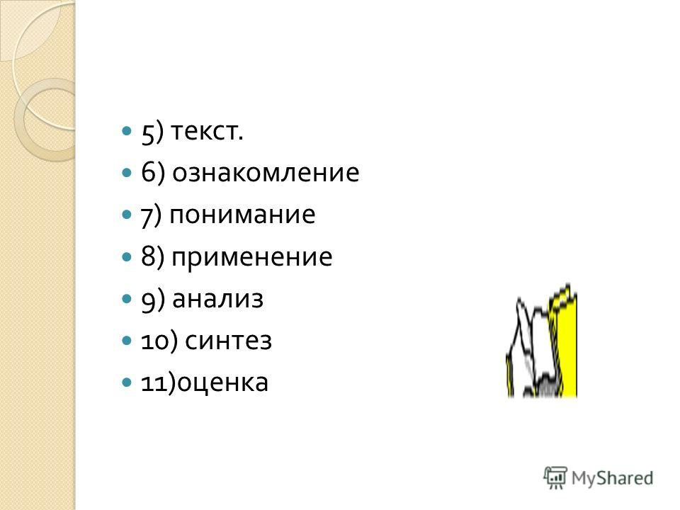 5) текст. 6) ознакомление 7) понимание 8) применение 9) анализ 10) синтез 11)0 цинка