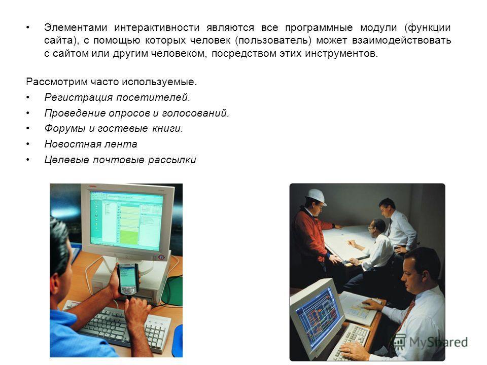 Элементами интерактивности являются все программные модули (функции сайта), с помощью которых человек (пользователь) может взаимодействовать с сайтом или другим человеком, посредством этих инструментов. Рассмотрим часто используемые. Регистрация посе