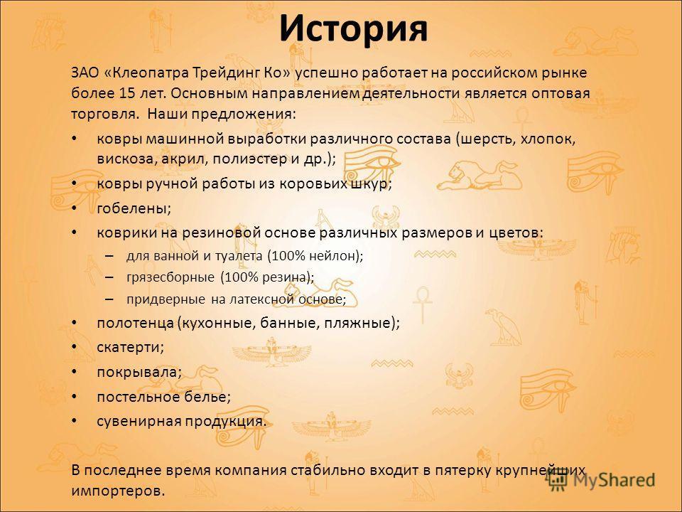 ЗАО «КЛЕОПАТРА ТРЕЙДИНГ Ко» ®