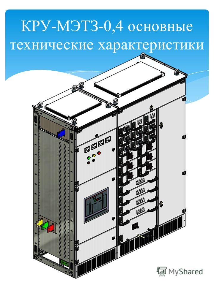 КРУ-МЭТЗ-0,4 основные технические характеристики