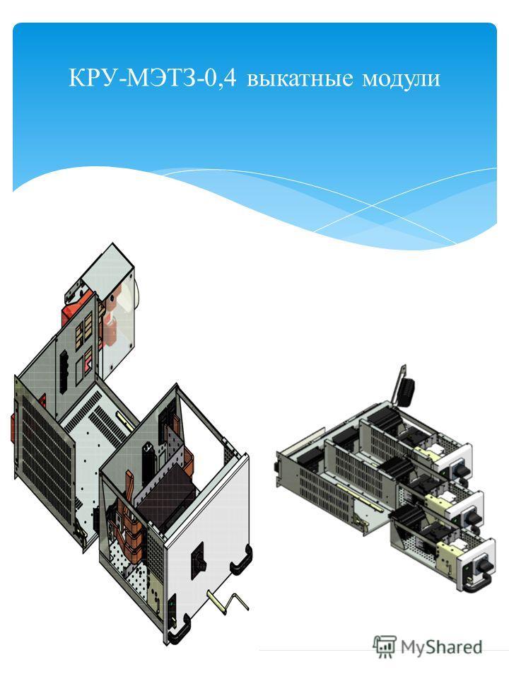 КРУ-МЭТЗ-0,4 выкатные модули