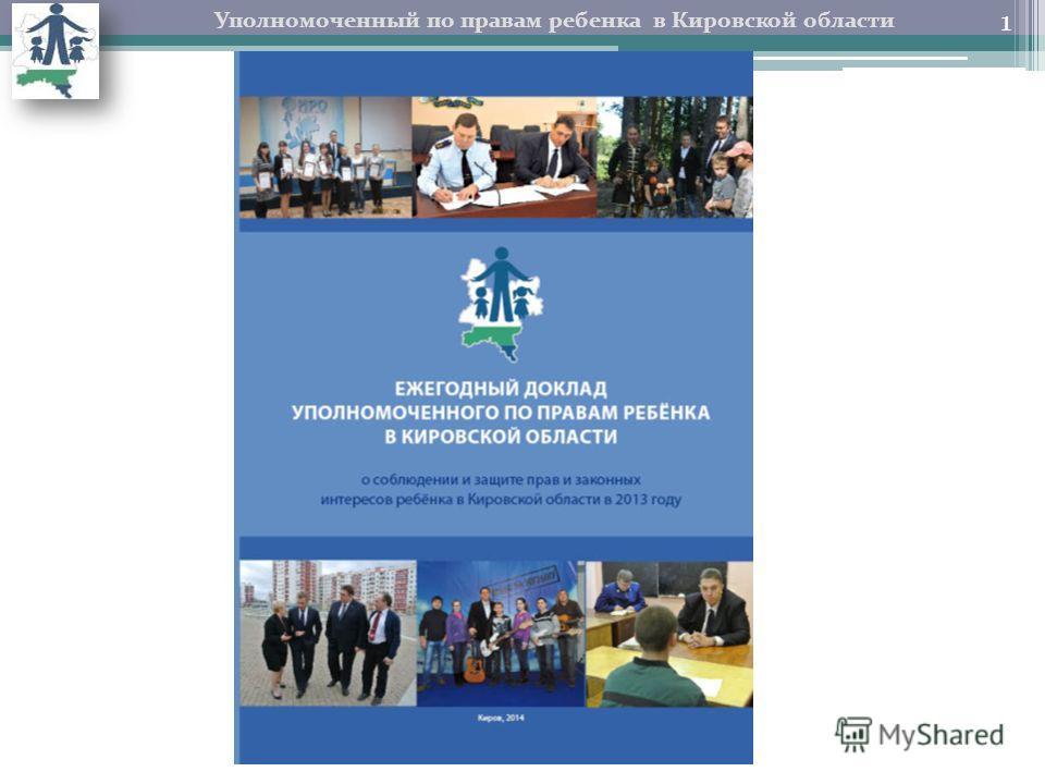 Уполномоченный по правам ребенка в Кировской области 1