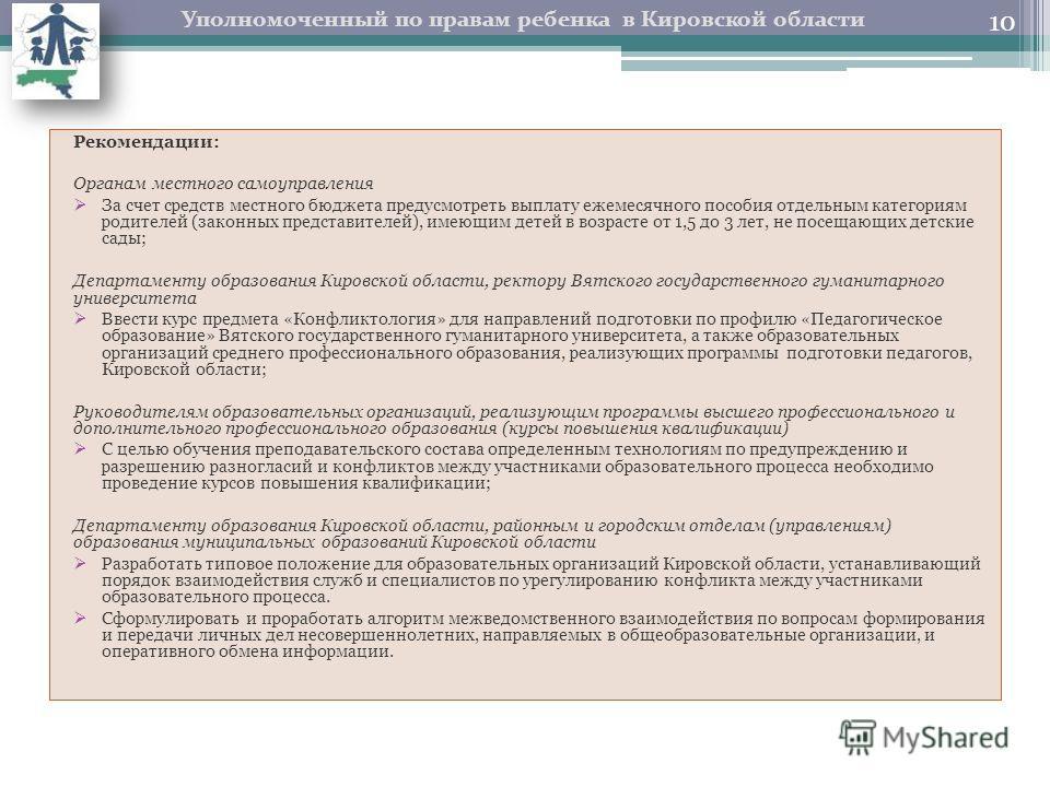 Рекомендации: Органам местного самоуправления За счет средств местного бюджета предусмотреть выплату ежемесячного пособия отдельным категориям родителей (законных представителей), имеющим детей в возрасте от 1,5 до 3 лет, не посещающих детские сады;