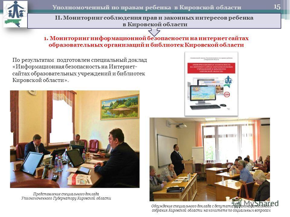 По результатам подготовлен специальный доклад «Информационная безопасность на Интернет- сайтах образовательных учреждений и библиотек Кировской области». Уполномоченный по правам ребенка в Кировской области II. Мониторинг соблюдения прав и законных и
