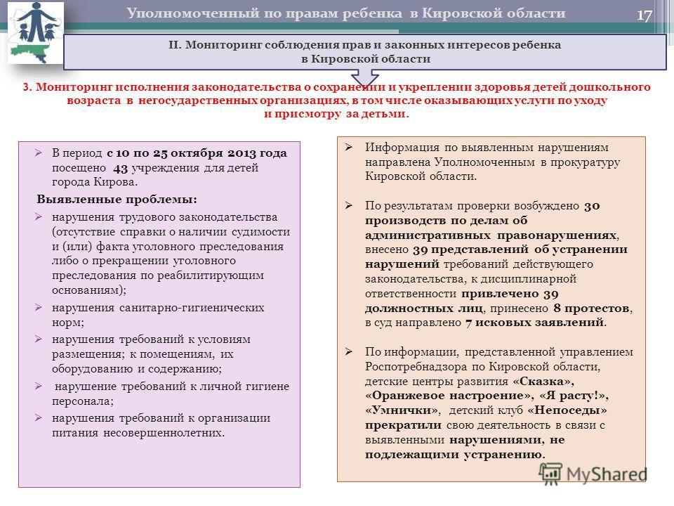 В период с 10 по 25 октября 2013 года посещено 43 учреждения для детей города Кирова. Выявленные проблемы: нарушения трудового законодательства (отсутствие справки о наличии судимости и (или) факта уголовного преследования либо о прекращении уголовно