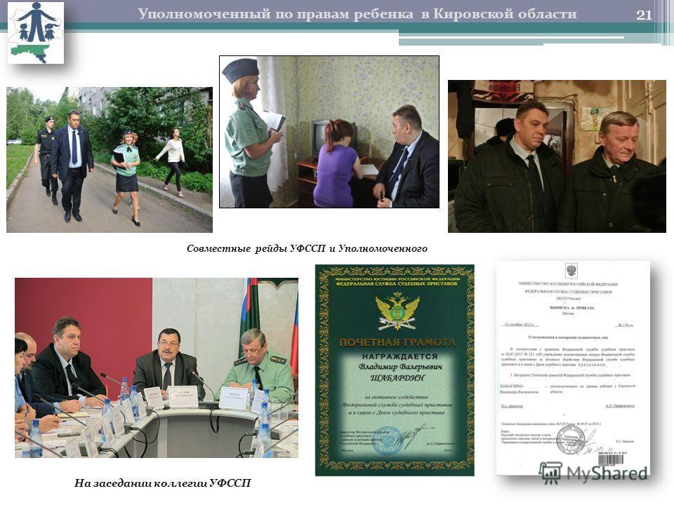 Уполномоченный по правам ребенка в Кировской области На заседании коллегии УФССП Совместные рейды УФССП и Уполномоченного 21