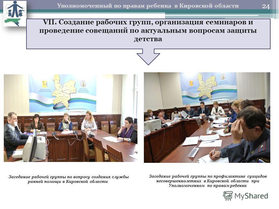 Уполномоченный по правам ребенка в Кировской области VII. Создание рабочих групп, организация семинаров и проведение совещаний по актуальным вопросам защиты детства Заседание рабочей группы по вопросу создания службы ранней помощи в Кировской области