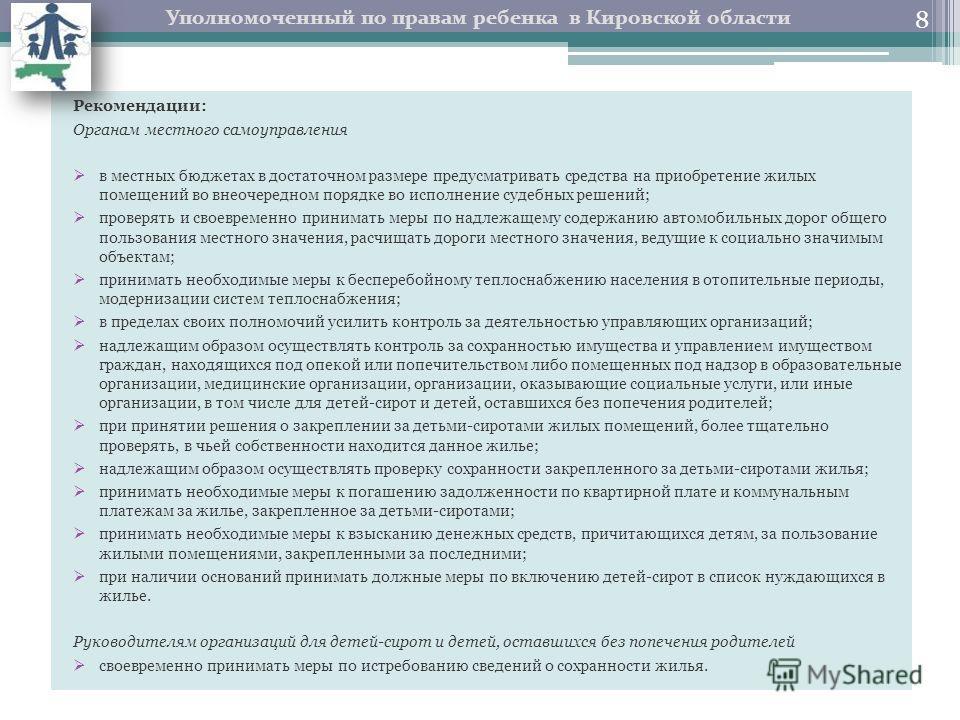 Рекомендации: Органам местного самоуправления в местных бюджетах в достаточном размере предусматривать средства на приобретение жилых помещений во внеочередном порядке во исполнение судебных решений; проверять и своевременно принимать меры по надлежа