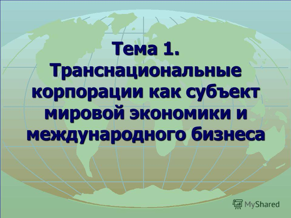 Тема 1. Транснациональные корпорации как субъект мировой экономики и международного бизнеса