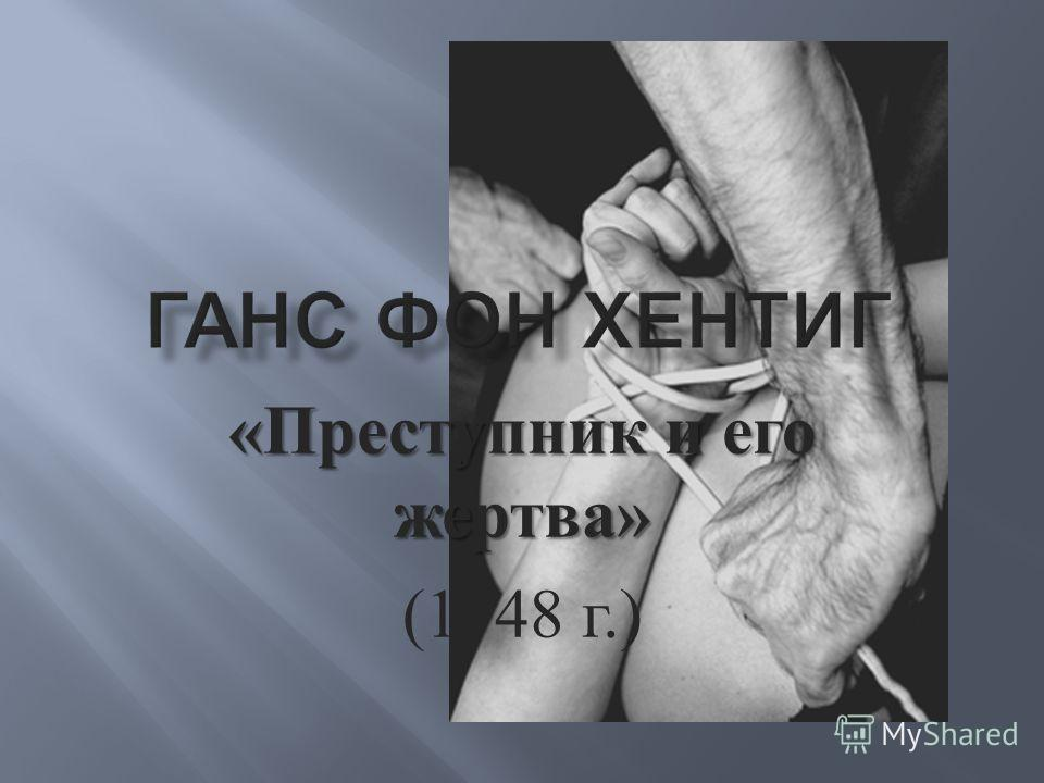 « Преступник и его жертва » (1948 г.)