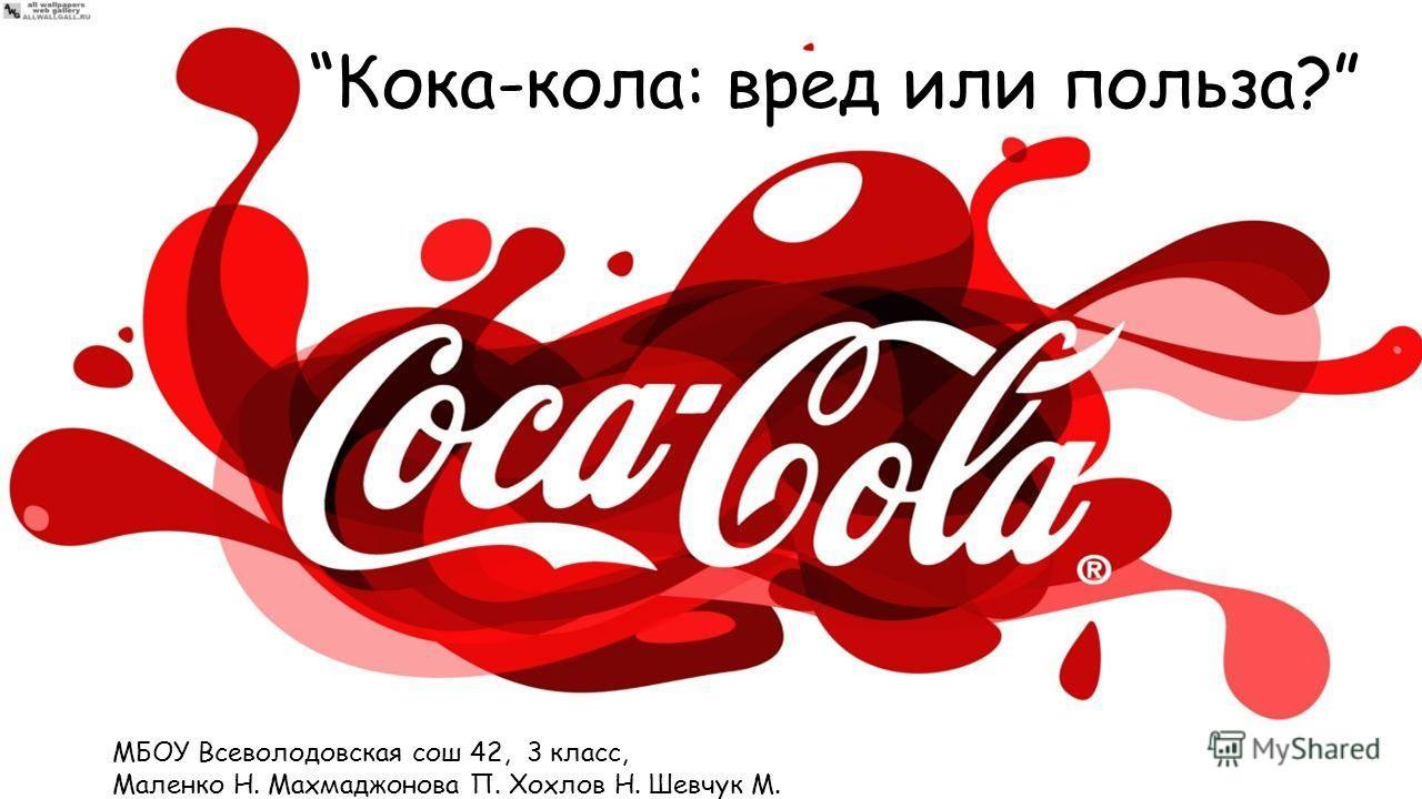 Кока-кола: вред или польза? МБОУ Всеволодовская сош 42, 3 класс, Маленко Н. Махмаджонова П. Хохлов Н. Шевчук М.