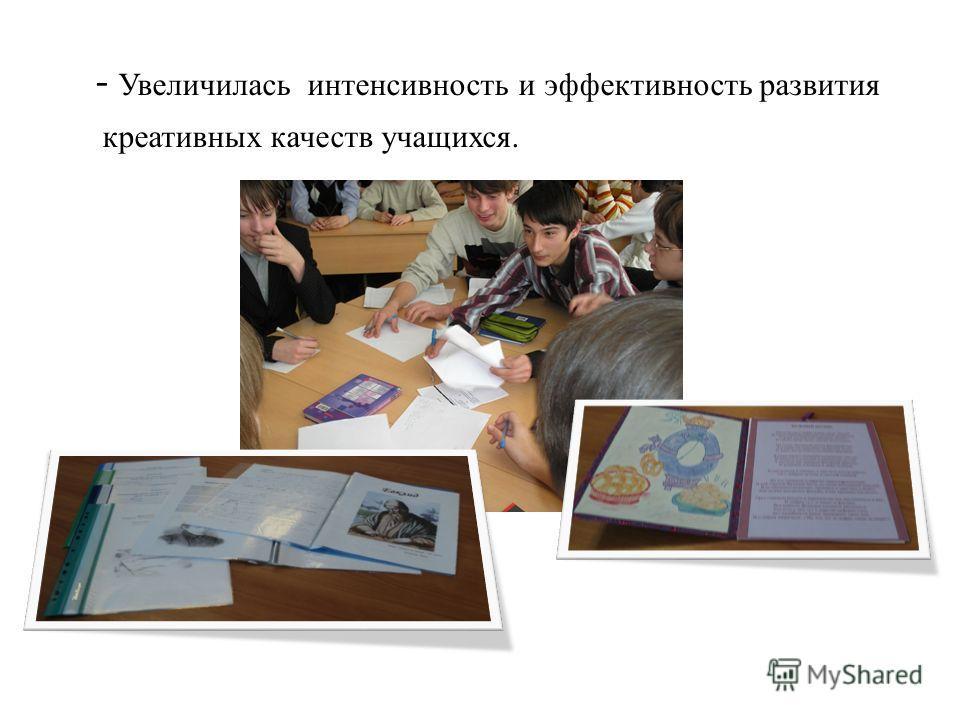 - Увеличилась интенсивность и эффективность развития креативных качеств учащихся.