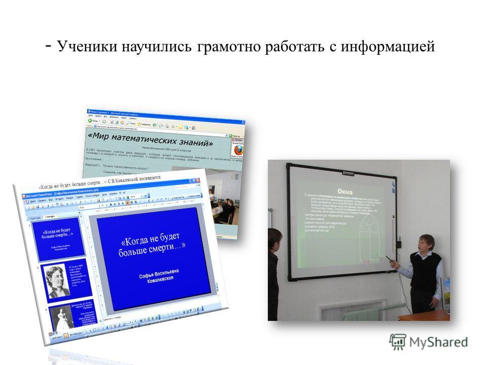 - Ученики научились грамотно работать с информацией