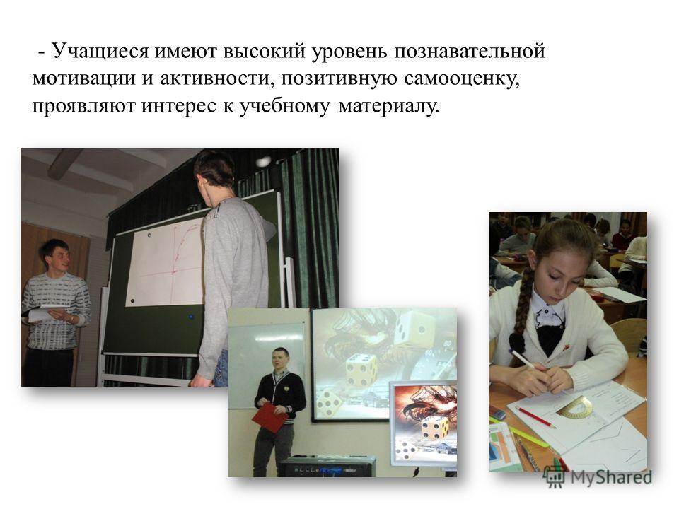 - Учащиеся имеют высокий уровень познавательной мотивации и активности, позитивную самооценку, проявляют интерес к учебному материалу.