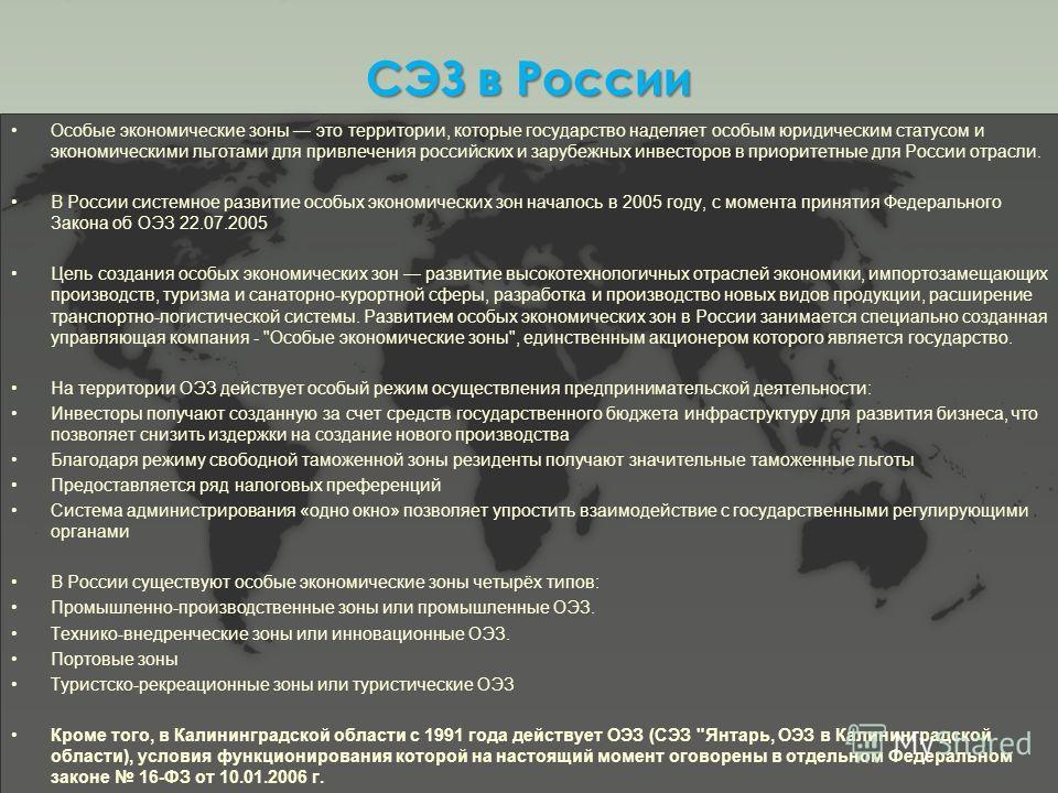 СЭЗ в России Особые экономические зоны это территории, которые государство наделяет особым юридическим статусом и экономическими льготами для привлечения российских и зарубежных инвесторов в приоритетные для России отрасли. В России системное развити