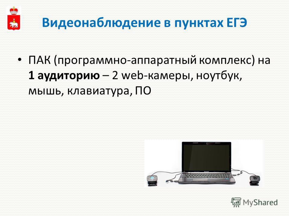 Видеонаблюдение в пунктах ЕГЭ ПАК (программно-аппаратный комплекс) на 1 аудиторию – 2 web-камеры, ноутбук, мышь, клавиатура, ПО