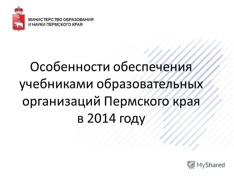Особенности обеспечения учебниками образовательных организаций Пермского края в 2014 году