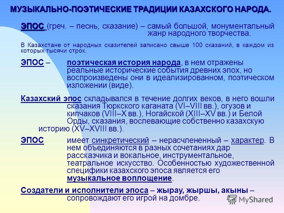 МУЗЫКАЛЬНО-ПОЭТИЧЕСКИЕ ТРАДИЦИИ КАЗАХСКОГО НАРОДА. ЭПОС ЭПОС (греч. – песнь, сказание) – самый большой, монументальный жанр народного творчества. В Казахстане от народных сказителей записано свыше 100 сказаний, в каждом из которых тысячи строк. ЭПОС