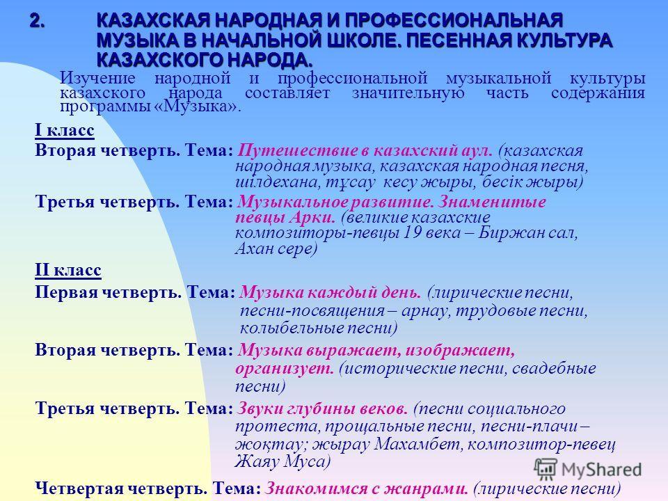 Изучение народной и профессиональной музыкальной культуры казахского народа составляет значительную часть содержания программы «Музыка». І класс Вторая четверть. Тема: Путешествие в казахский аул. (казахская народная музыка, казахская народная песня,