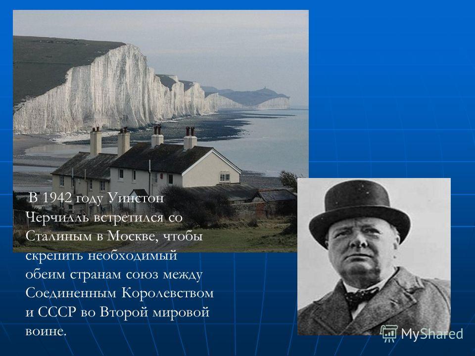 В 1942 году Уинстон Черчилль встретился со Сталиным в Москве, чтобы скрепить необходимый обеим странам союз между Соединенным Королевством и СССР во Второй мировой воине.