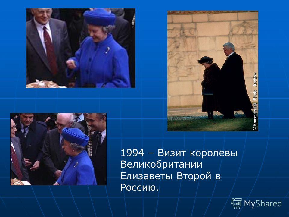 1994 – Визит королевы Великобритании Елизаветы Второй в Россию.