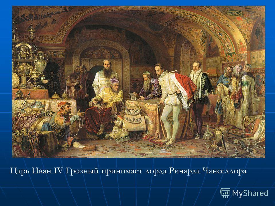 Царь Иван IV Грозный принимает лорда Ричарда Чанселлора