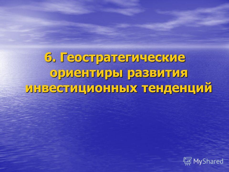 6. Геостратегические ориентиры развития инвестиционных тенденций