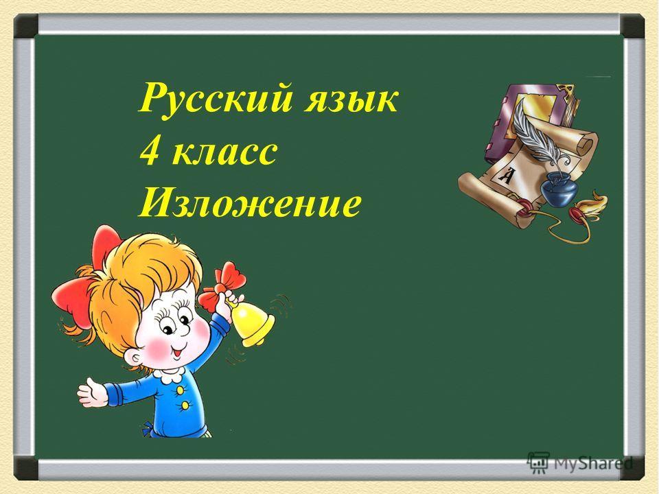 1 Русский язык 4 класс Изложение