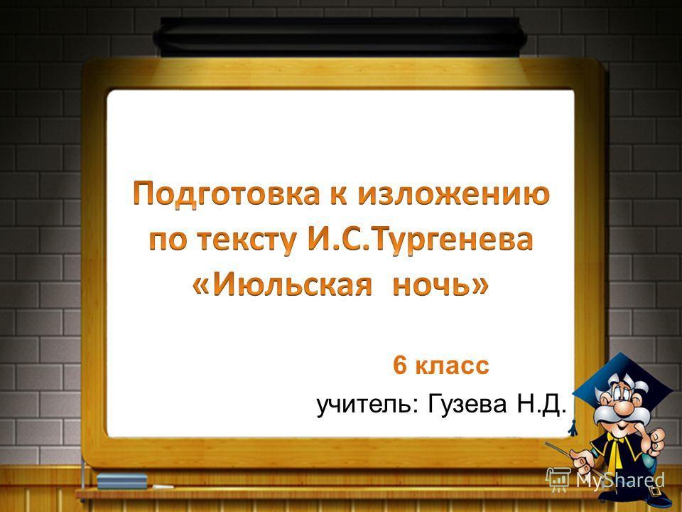 6 класс учитель: Гузева Н.Д.