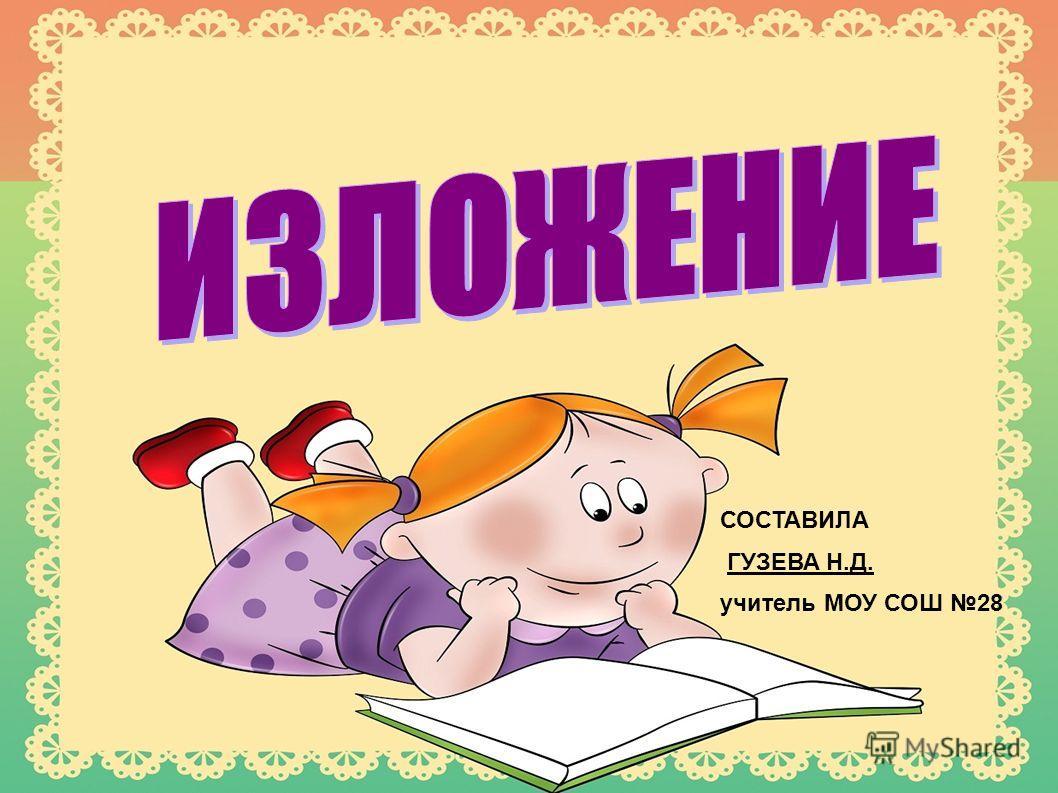 СОСТАВИЛА ГУЗЕВА Н.Д. учитель МОУ СОШ 28