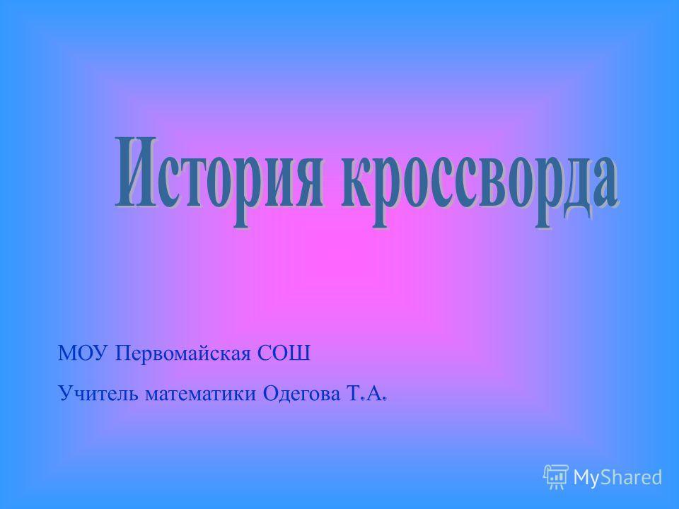 МОУ Первомайсккая СОШ Учитель математики Одегова Т. А.