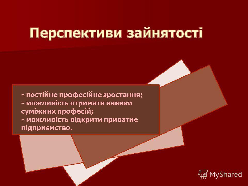 - постійне професійне зростання; - можливість отримати навыки суміжних професій; - можливість відкрити приватне підприємство.